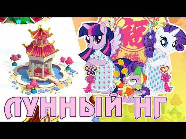 Китайский Новый год 2020 в игре Май Литл Пони (My Little Pony)