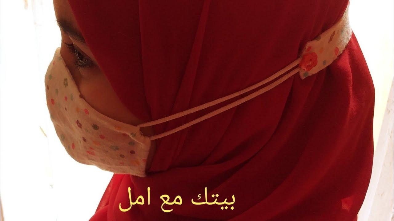 وداعا الم الكمامه بمنتهى السهوله وبخامات متوفره فى كل بيت/#وصله_الكمامه