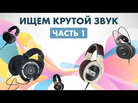 Лучшие проводные наушники | Музыканты ищут КРУТОЙ ЗВУК