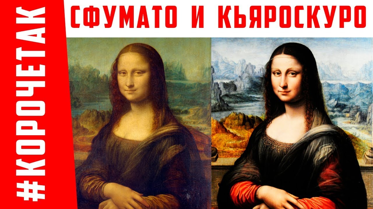 Сфумато и кьяроскуро- техники живописи   #КОРОЧЕТАК - YouTube