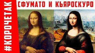 Сфумато и кьяроскуро- техники живописи | #КОРОЧЕТАК