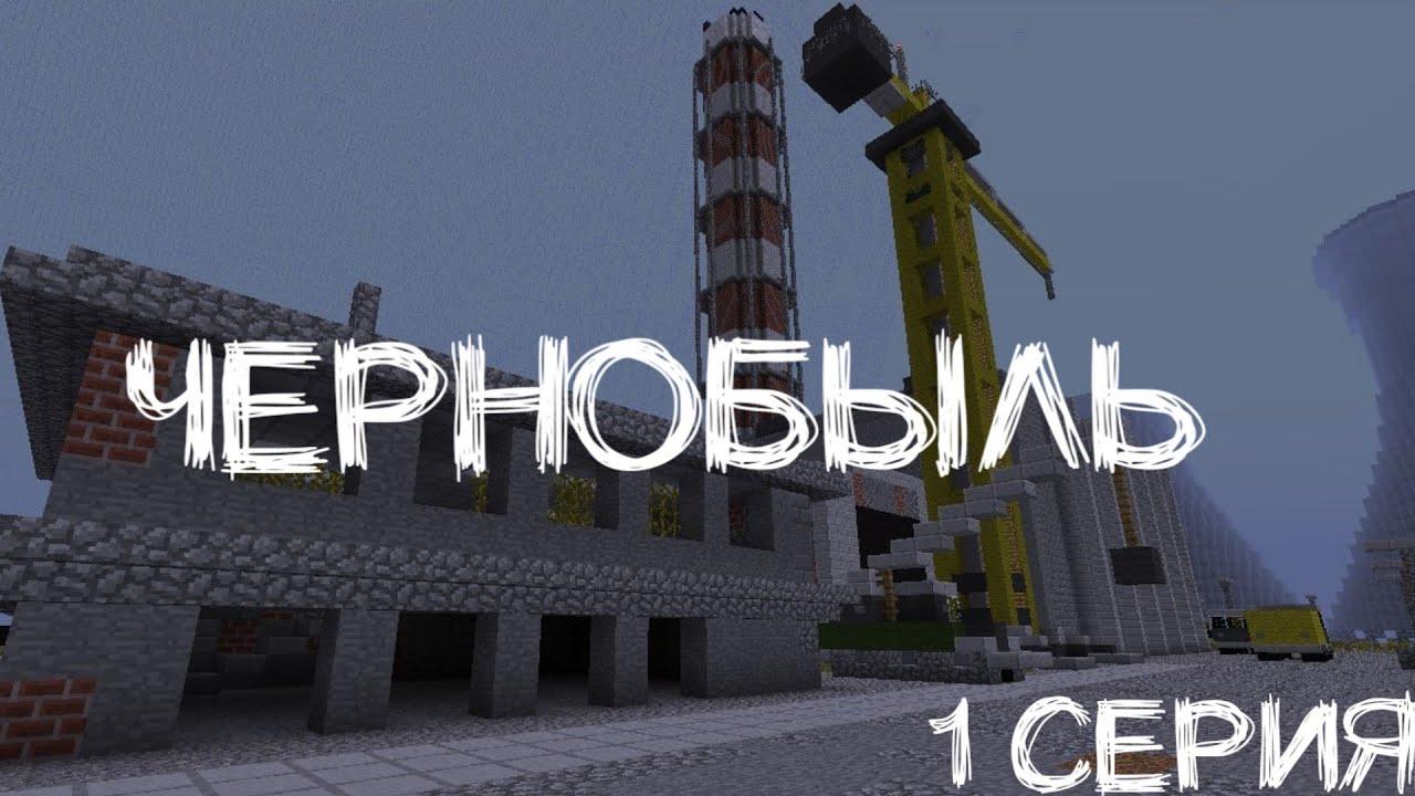 Чернобыль 1 серия