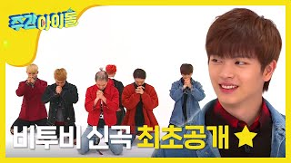 Video (Weekly Idol EP.276) BTOB's new song 'I'll be your man' download MP3, 3GP, MP4, WEBM, AVI, FLV November 2017