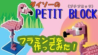 ダイソーから販売されているプチブロック(PETIT BLOCK)。 ピンクのフ...