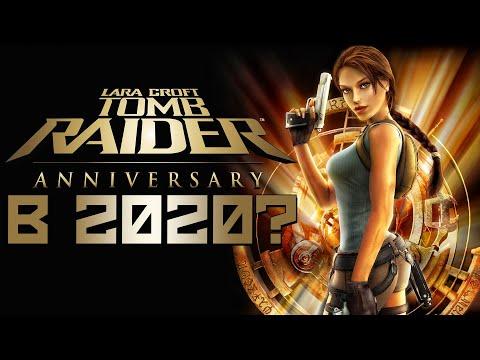 Tomb Raider: Anniversary в 2020 году? (обзор)