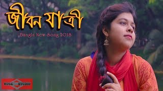 জীবন যাত্রী | Jibon Jatri By Bishal | Bangla new song 2018 | Huge Studio