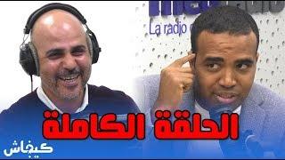 محمد باسو في قفص الاتهام.. الحلقة الكاملة