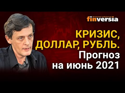 Кризис, доллар, рубль. Прогноз курса доллара и прогноз курса рубля на июнь 2021 / Ян Арт
