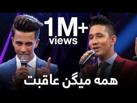 آهنگ دوگانه - همه میگن عاقبت - مرحلۀ نهایی Duet Song - Hama Migan Aqebat - Grand Finale