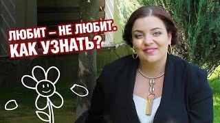 Наталия Холоденко рассказала, как понять, любят ли вас на самом деле