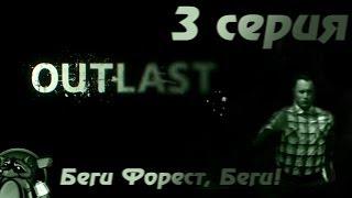 outlast прохождение - 3 серия [Беги форест, беги!] Хочешь продолжение? Ставь лайк!!!