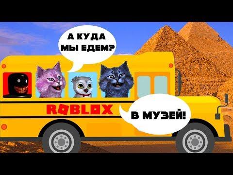 ЧТО СЛУЧИЛОСЬ В МУЗЕЕ?! НОВЫЙ ЛАГЕРЬ В РОБЛОКС  Field Trip Roblox