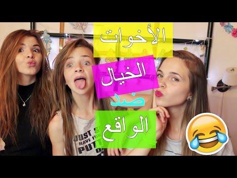 الأخوات الخيال ضد الواقع !!Sisters : Reality VS Expectation