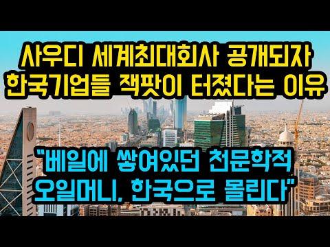 """사우디에서 세계최대회사 공개되자, 한국기업들 잭팟이 터졌다는 이유, """"베일에 쌓여있던 천문학적 오일머니, 한국으로 몰린다"""""""
