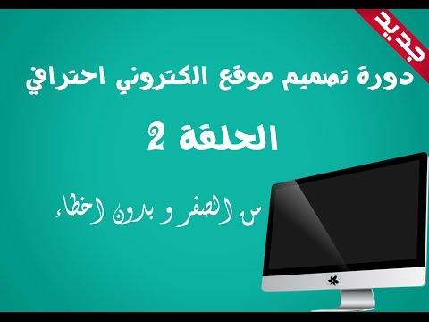 دورة تصميم موقع احترافي الحلقة 2  Didou designer