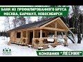 Сруб бани профилированный брус строительство  Москва, Барнаул, Новосибирск, Подмосковье,