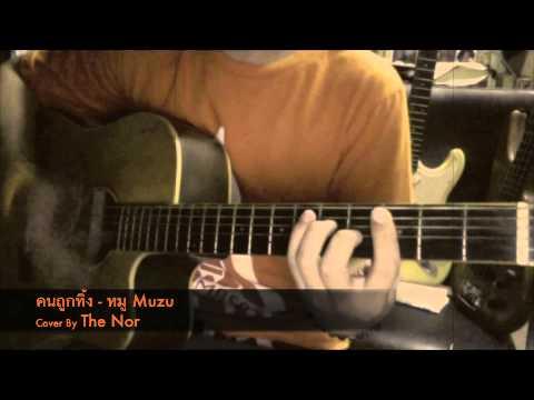 คนถูกทิ้ง-หมู MUZU(Cover By