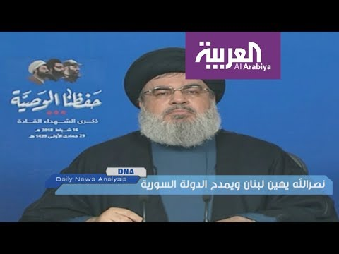 DNA: نصرالله يهين لبنان ويمدح الدولة السورية  - نشر قبل 2 ساعة