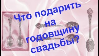 """Обзор подарка на 10 годовщину свадьбы """"Оловянные ложки 10 лет вместе"""""""