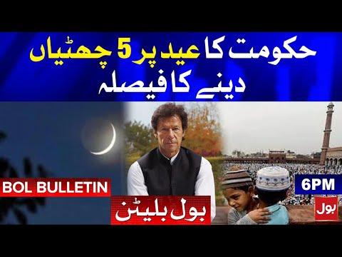 5 holidays on Eid... news headlines