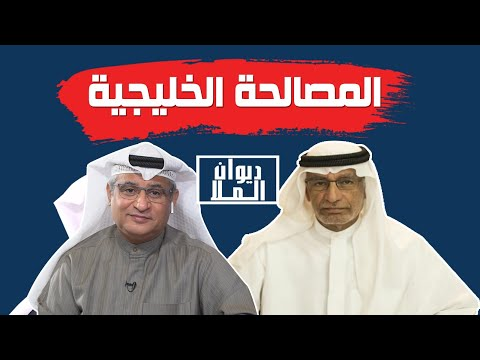 المصالحة الخليجية وفشل الدول العربية في تحقيق الإستقرار السياسي | مع د.عبدالخالق عبدالله