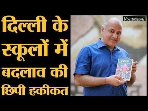 Kejariwal के साथी Manish Sisodia के सामने लेडी टीचर के रोने की वजह आपको भावुक कर देगी | Kitabwala