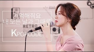 [KPOPCOVER] 거미(Gummy) – 기억해줘요 내 모든 날과 그 때를(Remember Me) / cover by kpopcode