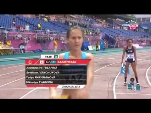 Универсиада 2015. Легкая атлетика. Эстафета 4х100. Женская сборная казахстана.