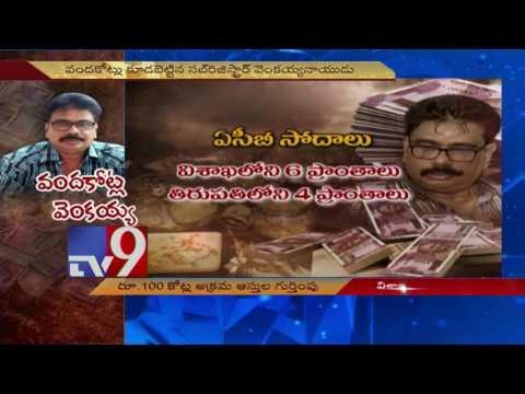Corrupt Sub Registrar Venkaiah amasses 100 crores ! - TV9