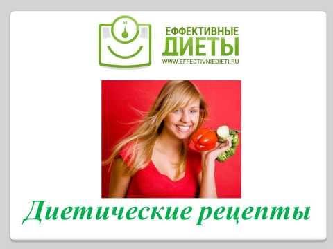 диетичные блюда рецепты