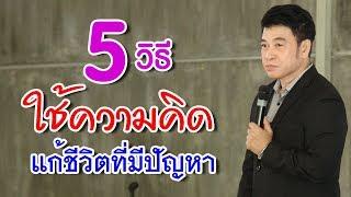 """5 วิธี """"ใช้ความคิดแก้ชีวิตที่มีปัญหา"""" I จตุพล ชมภูนิช I Supershane Thailand"""