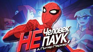 ОБЗОР ГРАНДИОЗНЫЙ ЧЕЛОВЕК-ПАУК — Spectacular Spider-Man
