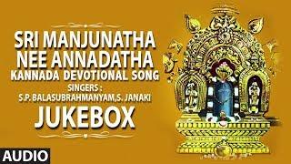 Sri Manjunatha Nee Annadatha Songs   S.P. Balasubrahmanyam,S. Janaki   Kannada Devotional Songs