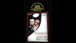 Смотреть видео 2020.01.11 Москва. Театр п/р Джигарханяна. На всякого мудреца довольно простоты (поклоны) онлайн