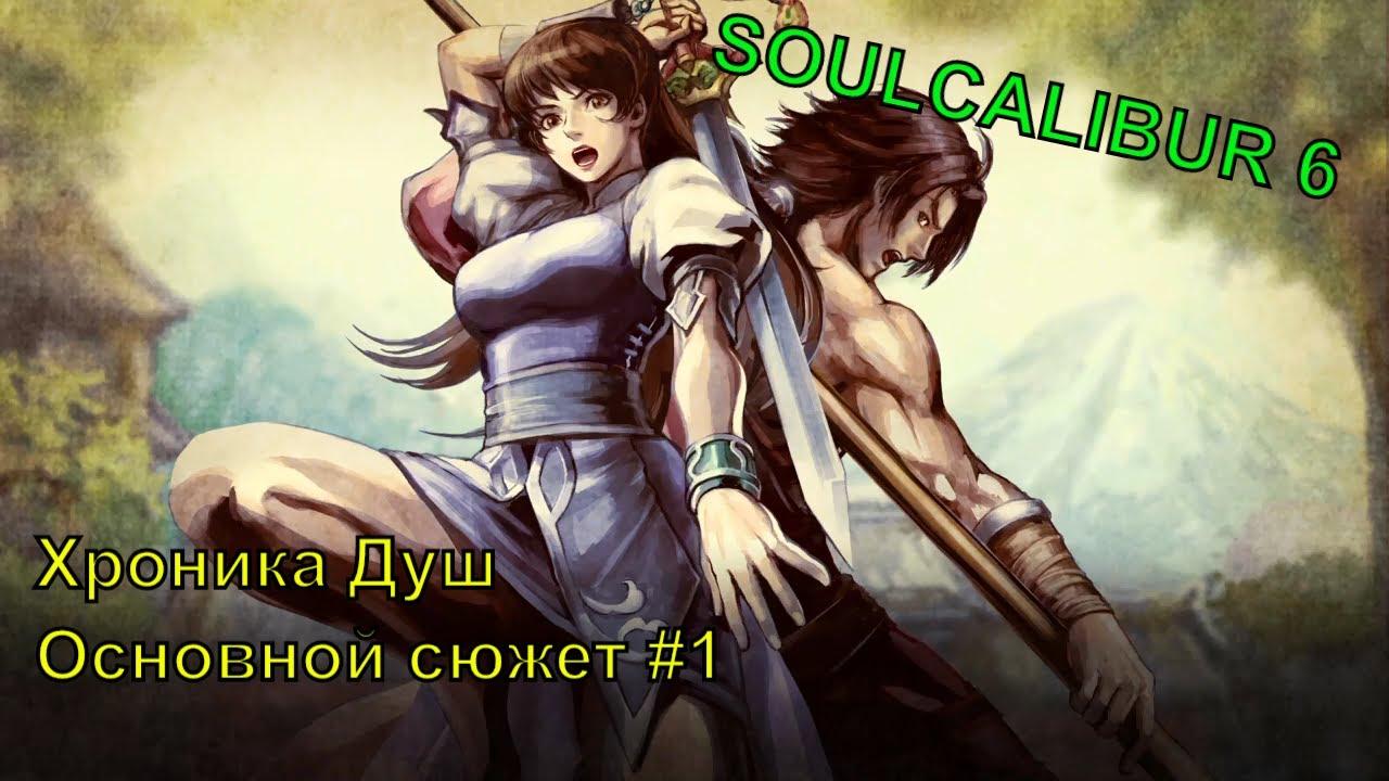 ПРОКЛЯТЫЙ МЕЧ - SOULCALIBUR VI (Сюжет) #1 - SOULCALIBUR 6