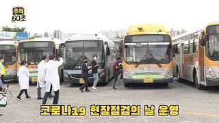 [추적60초] 코로나19 현장점검의 날 운영