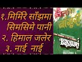 Bansuri Nepali Movie Song by Udit Narayan , Asha Bhosle , Bharati