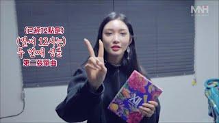 [中字]請夏 (청하/ChungHa) - '已經12點' 專輯親自開箱