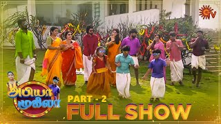 Abiya Mugila – Full Show | Abiyum Naanum | Pongal Special Show | Sun Tv