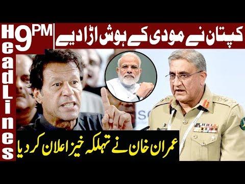 PM Imran Khan Makes a Fiery Announcement
