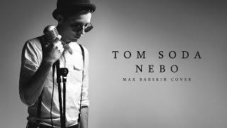 Tom Soda - Nebo ( Max Barskih cover )