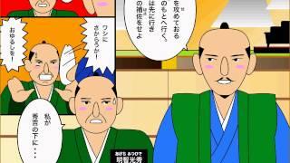 日本の歴史を歌でおぼえましょう。(1〜4)3は戦国時代から江戸時代...