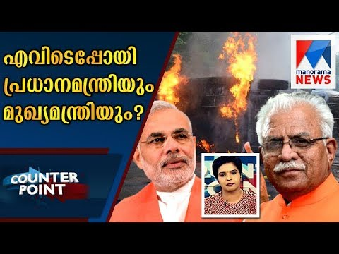 Failure of central and state governments to deal with Haryana issue  | Counter point | Manorama News