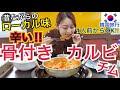 【韓国旅行】1人前から注文可能!昔ながらの味が食べれるローカル店、辛い骨付きカルビ!【モッパン】