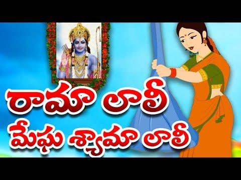 Rama Laali | Telugu Rhymes | Aadudam Padudam | Best Telugu Rhyme on Youtube | - Comprint Multimedia