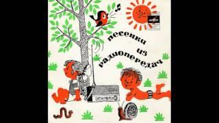 Песенка Винтика и Шпунтика. Песенки из радиопередач. Д-00032965. 1972. A2