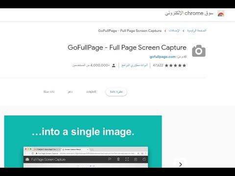 شرح أداة تصوير الشاشة على جوجل كروم Gofullpage Full Page Screen Capture Youtube