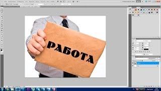 Урок Photoshop. 752 канал (Урок #33 Как найти себе работу) (#ЕвгенийКулик)