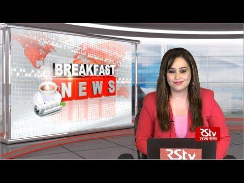 English News Bulletin – September 04, 2019 (9:30 am)