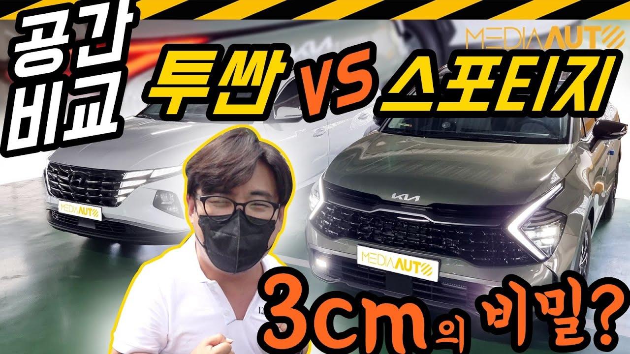 스포티지vs투싼, 트렁크 넓은 차는? (3cm 차이, NX4, NQ5, 현대-기아 비교)